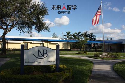 北布罗沃德私立中学,North Broward Prepapatory School,学费,美国私立高中,美国中学,未来人留学